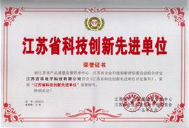 江苏省科技创新先进单位