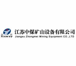 江苏中煤矿山设备有限公司