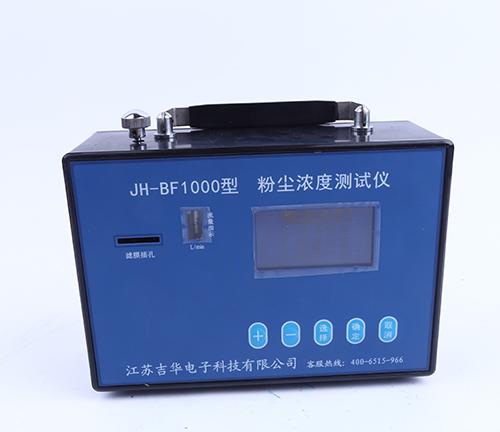 便携式粉尘检测仪