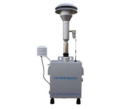 β射线颗粒物(扬尘)监测仪
