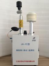 JH-YC型 颗粒物(扬尘)监测仪