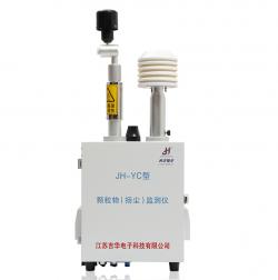 JH-YC型 颗粒物(扬尘)监测仪(泵吸)