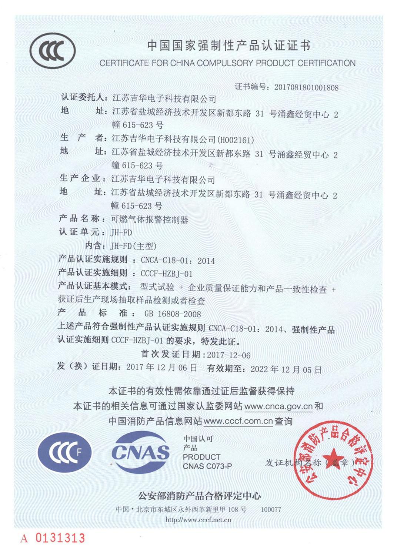 JH-FD CCC证书