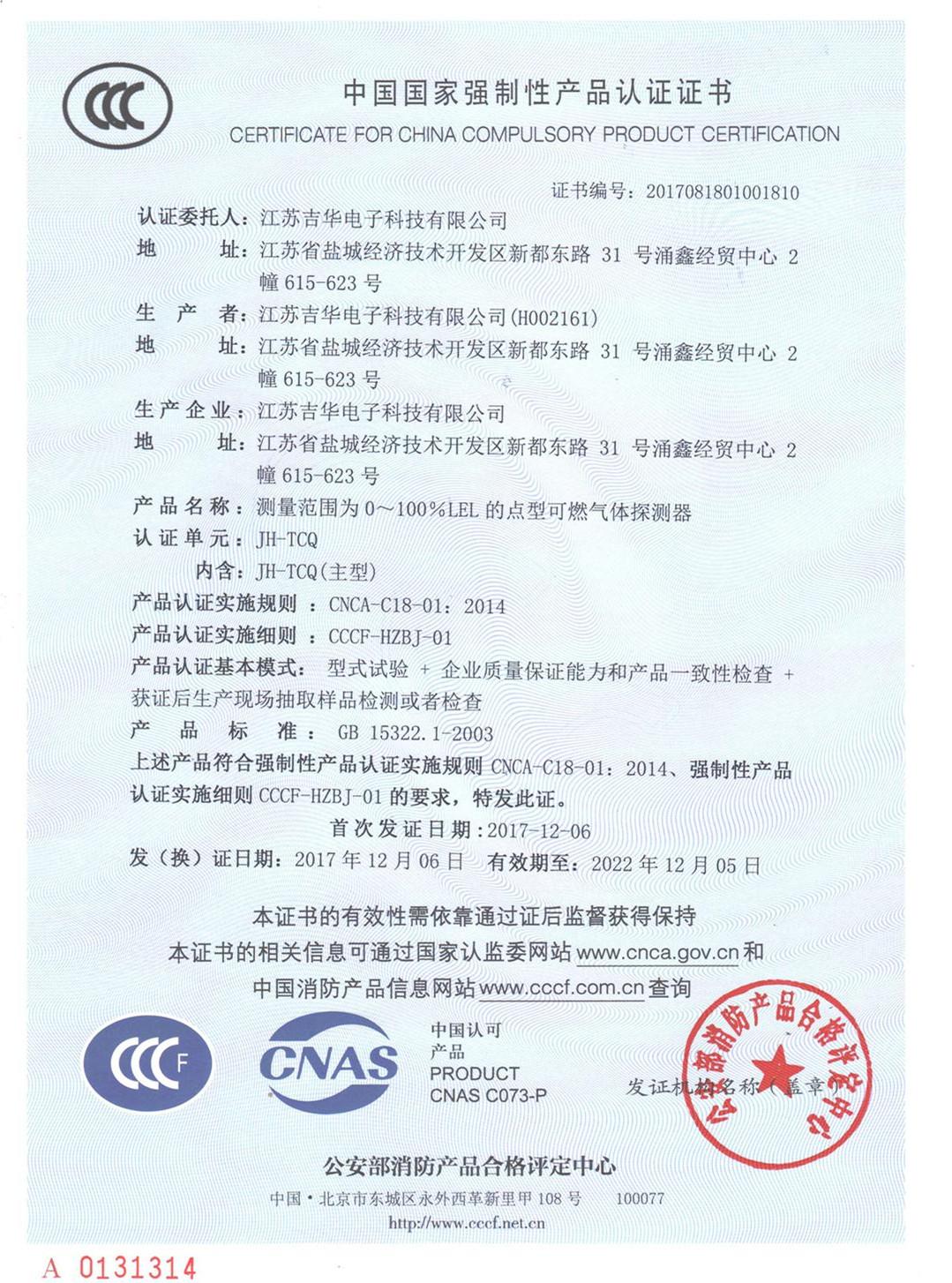JH-TCQ CCC证书