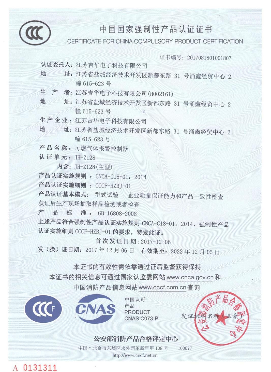 JH-Z128 CCC证书