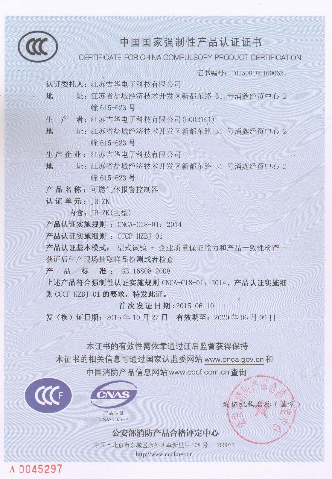ccc 证书